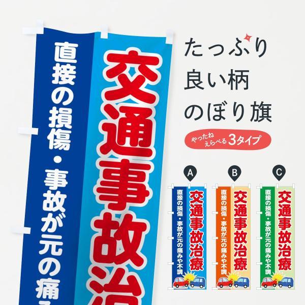 のぼり旗 交通事故治療 goods-pro