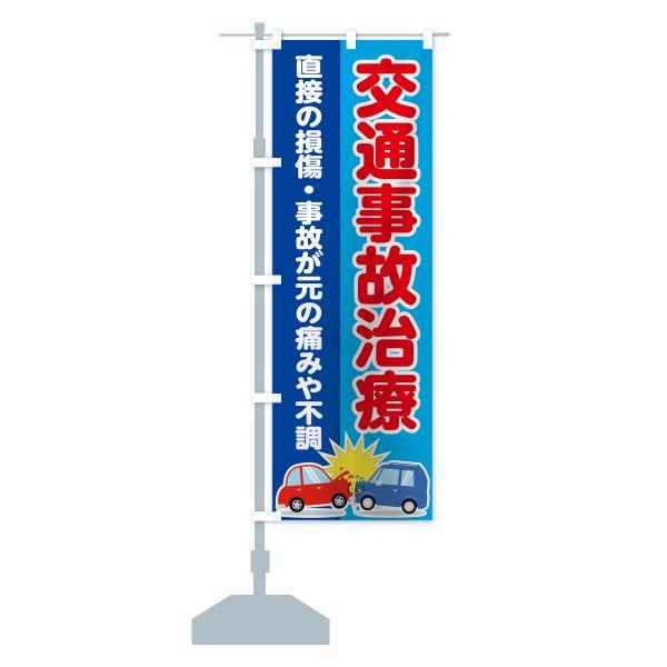 のぼり旗 交通事故治療 goods-pro 13
