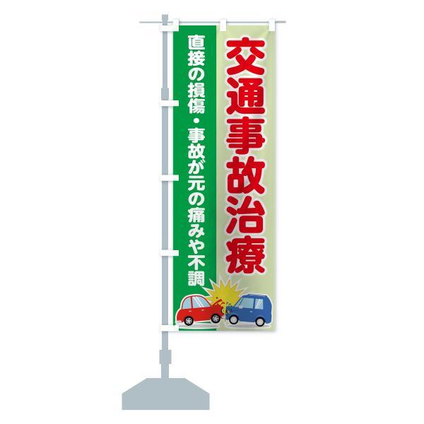 のぼり旗 交通事故治療 goods-pro 15