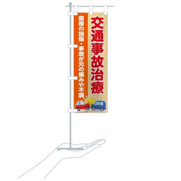 のぼり旗 交通事故治療 goods-pro 17