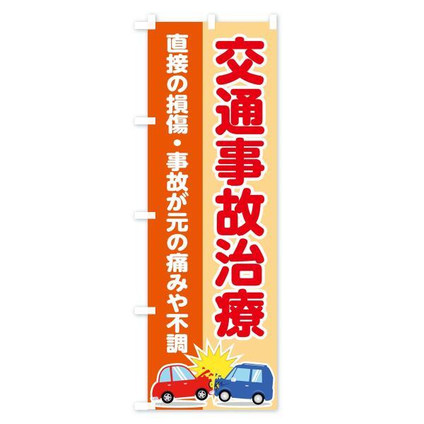 のぼり旗 交通事故治療 goods-pro 03