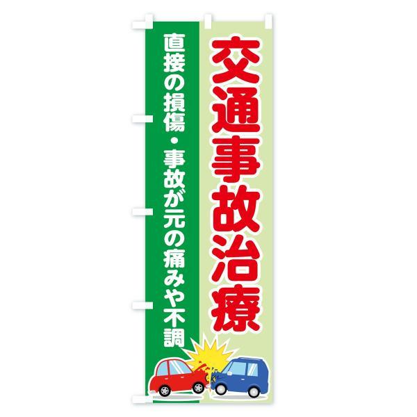 のぼり旗 交通事故治療 goods-pro 04