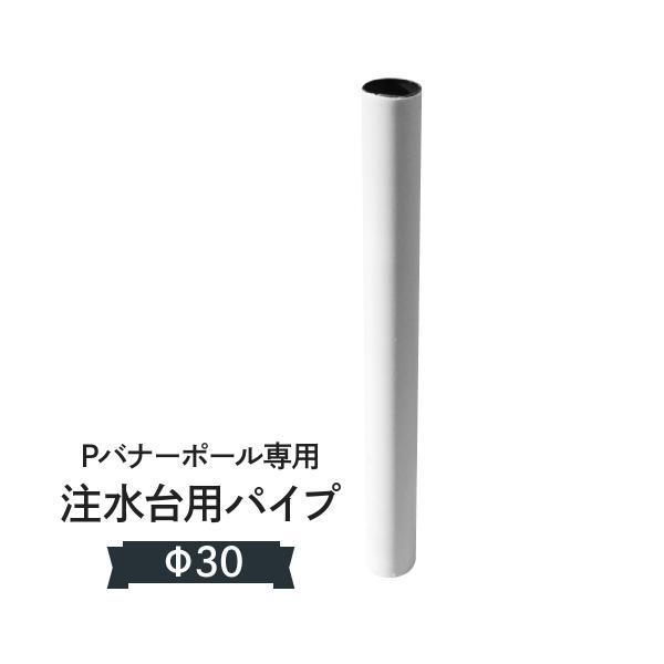 Pバナーポール用ポール台パ回転パイプ Φ30cm|goods-pro