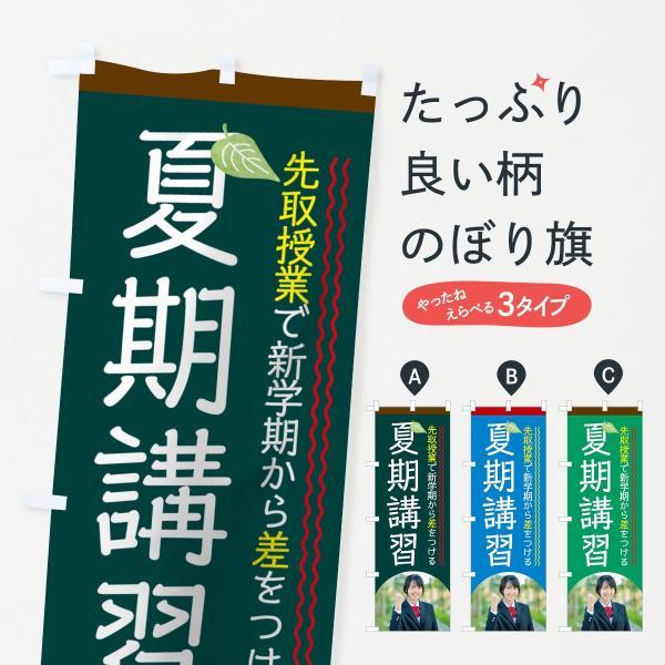 のぼり旗 夏期講習 goods-pro