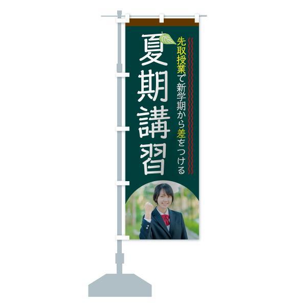 のぼり旗 夏期講習 goods-pro 13