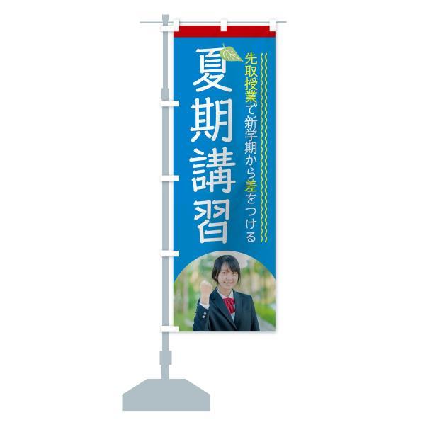 のぼり旗 夏期講習 goods-pro 14