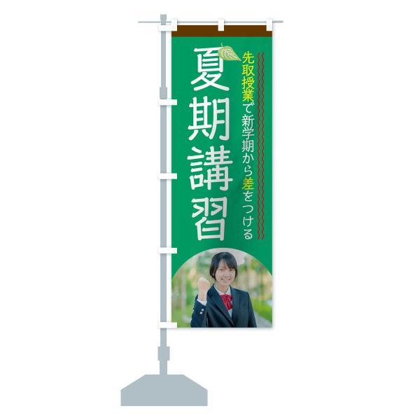のぼり旗 夏期講習 goods-pro 15