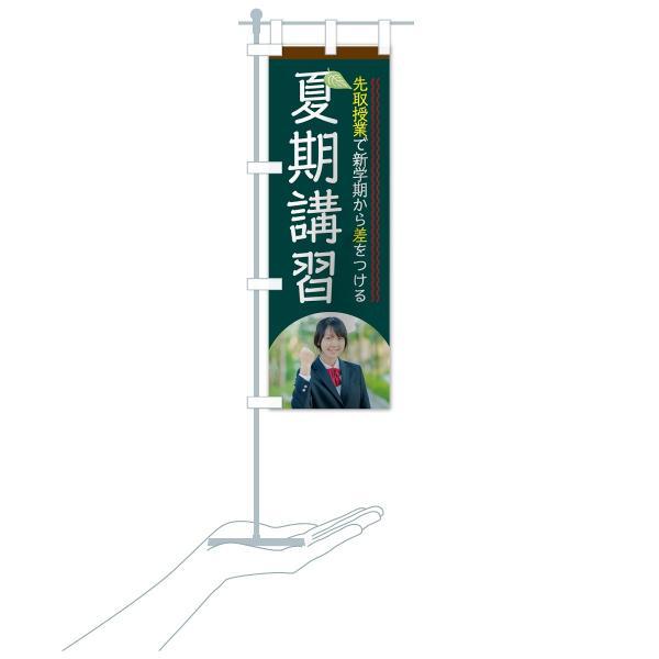 のぼり旗 夏期講習 goods-pro 16