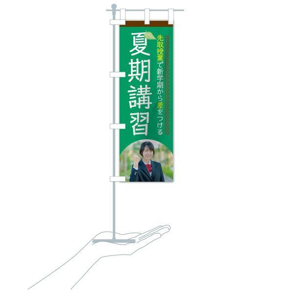 のぼり旗 夏期講習 goods-pro 20