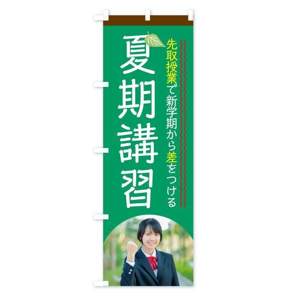 のぼり旗 夏期講習 goods-pro 04