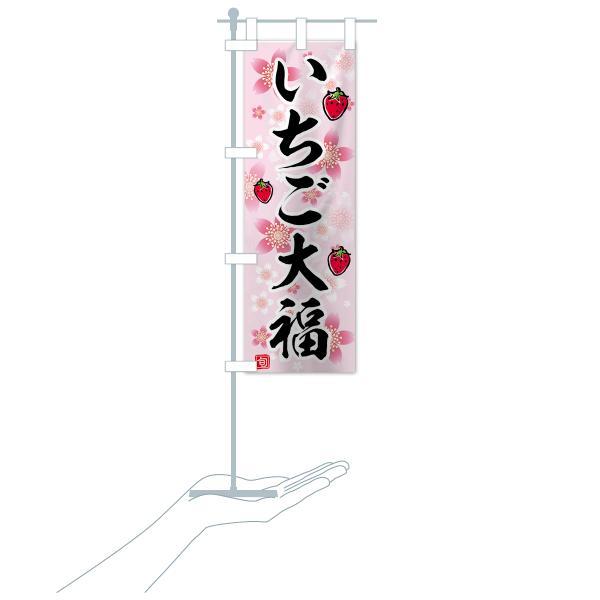 のぼり旗 いちご大福 goods-pro 17