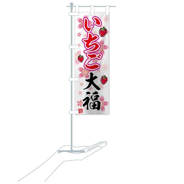 のぼり旗 いちご大福 goods-pro 18