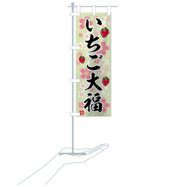 のぼり旗 いちご大福 goods-pro 20