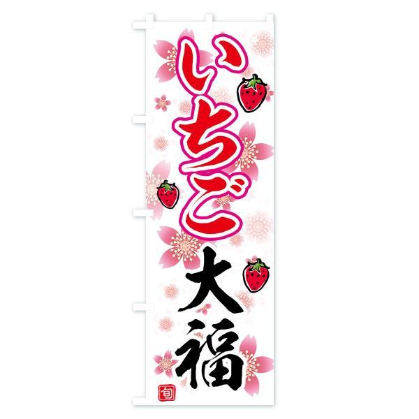 のぼり旗 いちご大福 goods-pro 03