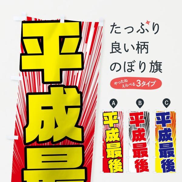 平成最後のぼり旗