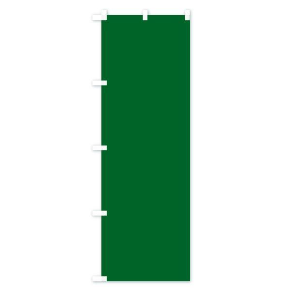 のぼり旗 グリーン無地 goods-pro 04