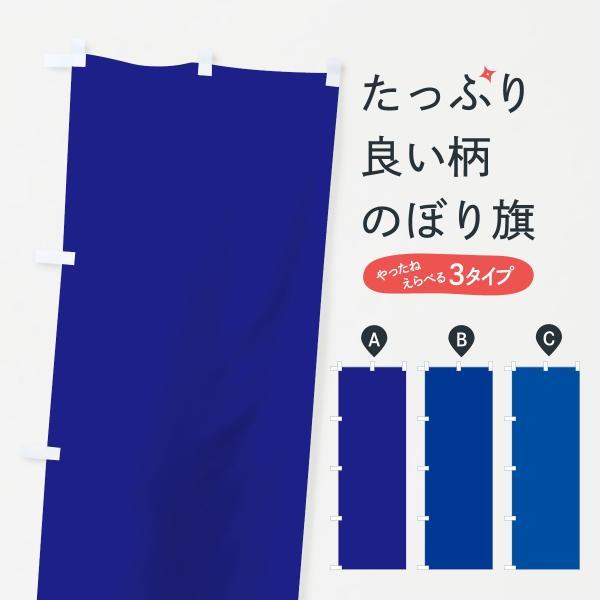 のぼり旗 ブルー無地|goods-pro