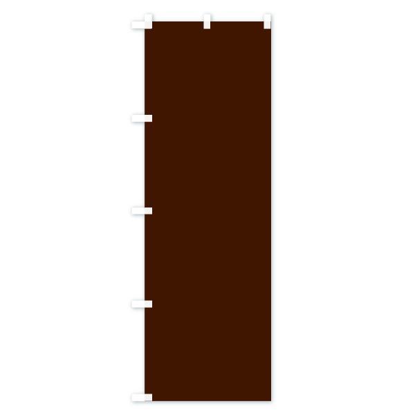 のぼり旗 ブラウン無地|goods-pro|02