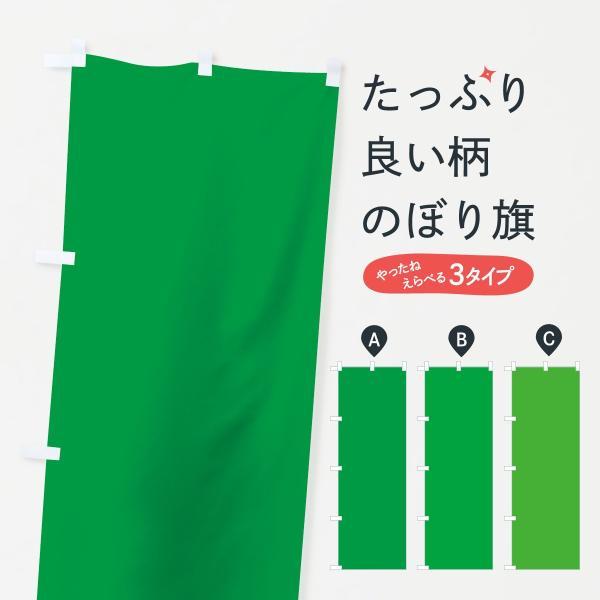 グリーン無地のぼり旗