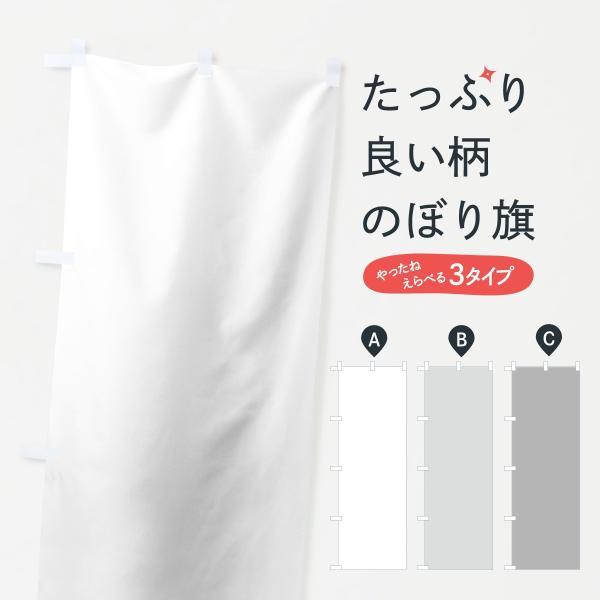 ホワイト無地のぼり旗