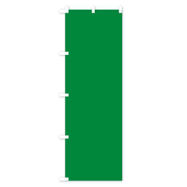 のぼり旗 グリーン無地|goods-pro|04