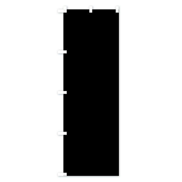 のぼり旗 モノクロ無地|goods-pro|04