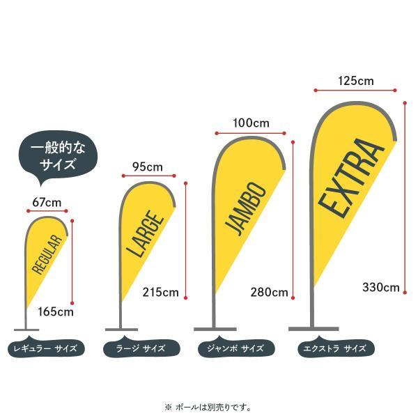 オリジナルPバナー印刷 レギュラーサイズ goods-pro 05
