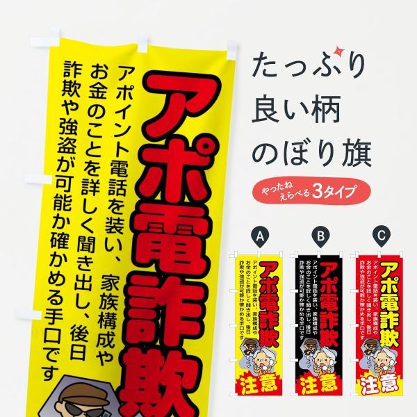 のぼり旗 アポ電詐欺注意|goods-pro