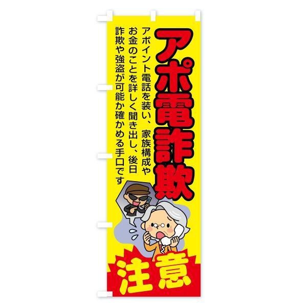 のぼり旗 アポ電詐欺注意|goods-pro|02
