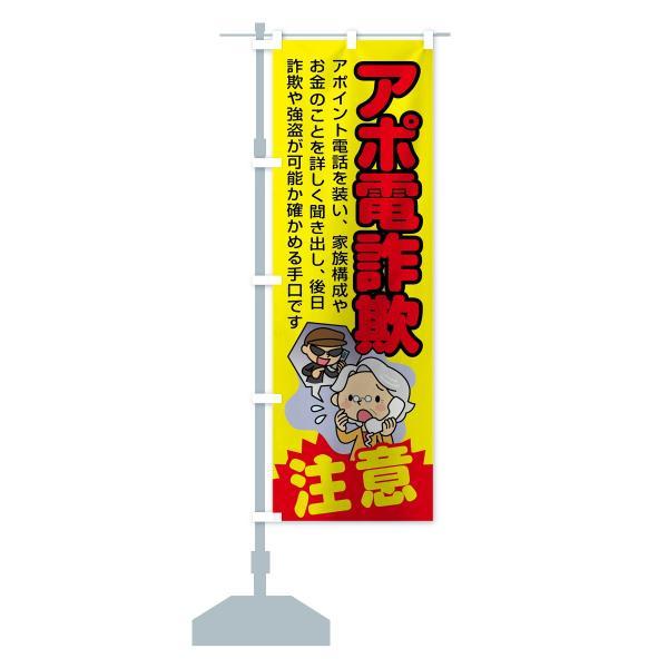 のぼり旗 アポ電詐欺注意|goods-pro|13
