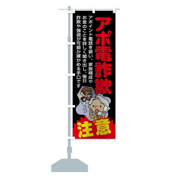 のぼり旗 アポ電詐欺注意|goods-pro|14