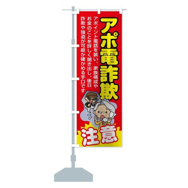 のぼり旗 アポ電詐欺注意|goods-pro|15