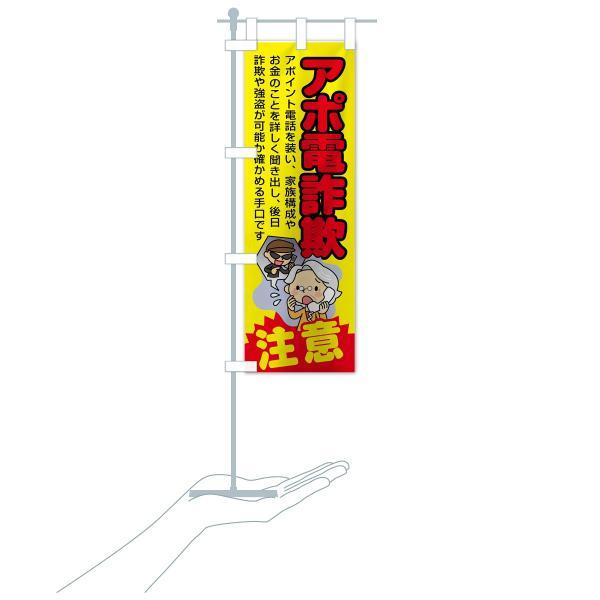 のぼり旗 アポ電詐欺注意|goods-pro|16