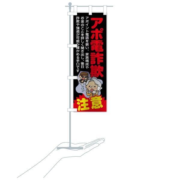 のぼり旗 アポ電詐欺注意|goods-pro|17