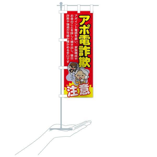 のぼり旗 アポ電詐欺注意|goods-pro|20