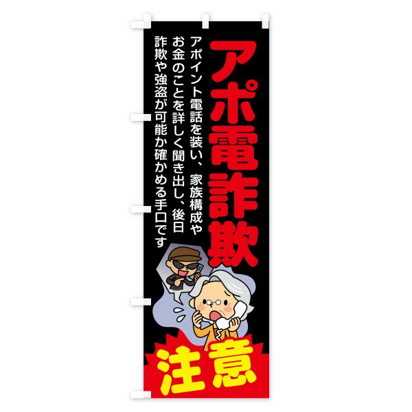 のぼり旗 アポ電詐欺注意|goods-pro|03