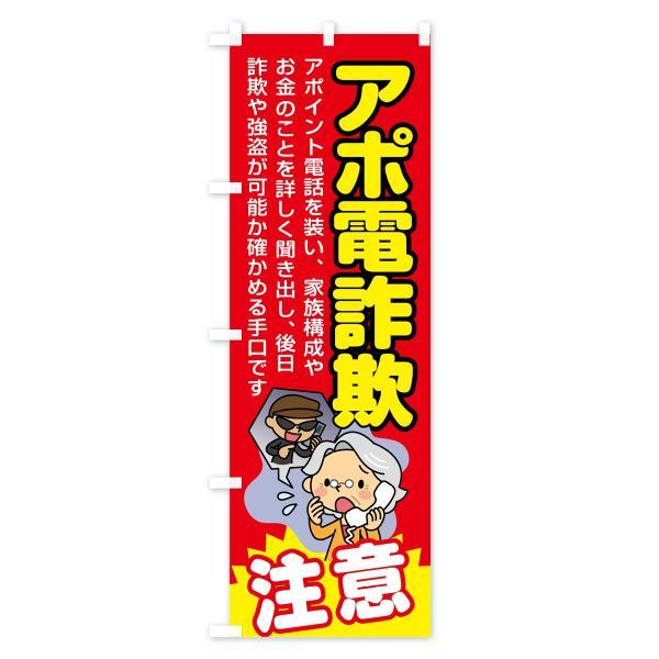 のぼり旗 アポ電詐欺注意|goods-pro|04