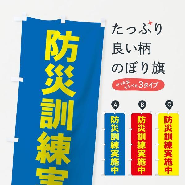 防災訓練実施中のぼり旗