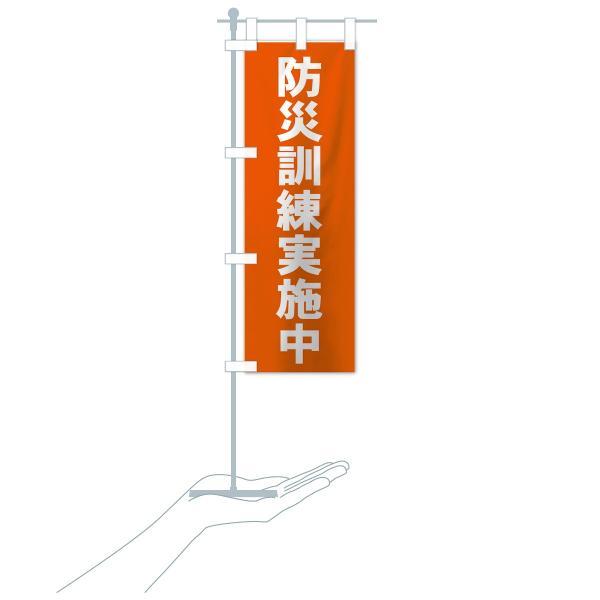 のぼり旗 防災訓練実施中|goods-pro|16