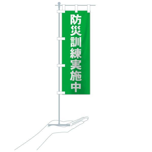 のぼり旗 防災訓練実施中|goods-pro|18