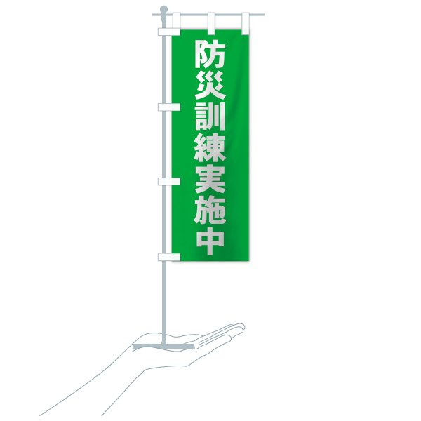 のぼり旗 防災訓練実施中|goods-pro|20