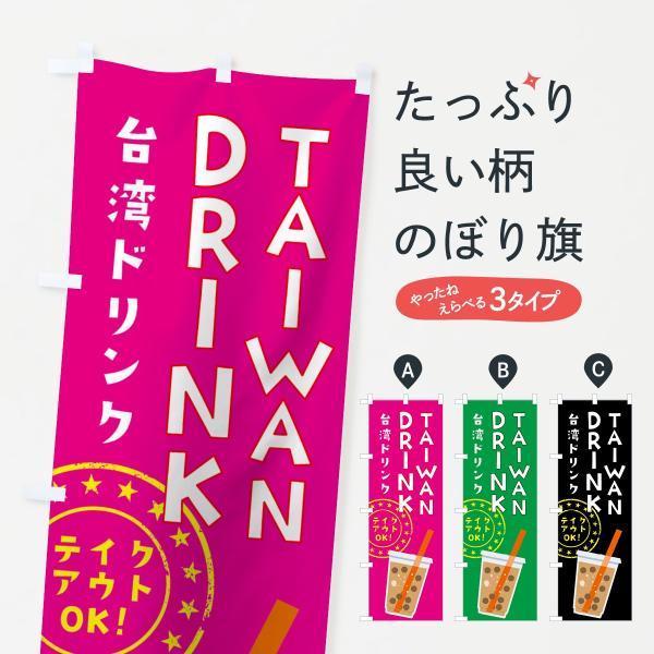 台湾ドリンクのぼり旗