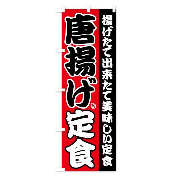 のぼり旗 唐揚げ定食 goods-pro 02