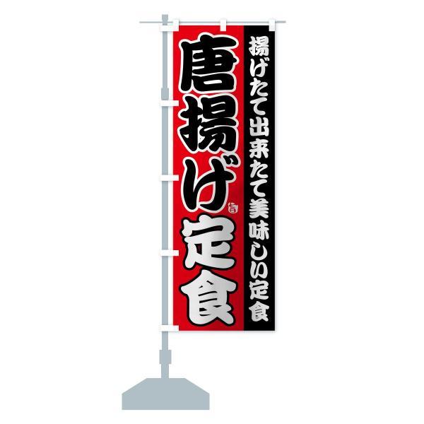 のぼり旗 唐揚げ定食 goods-pro 13