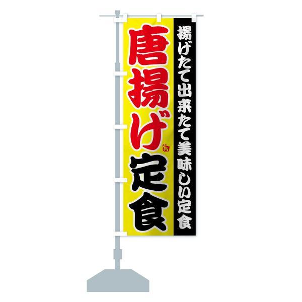 のぼり旗 唐揚げ定食 goods-pro 14