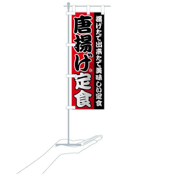 のぼり旗 唐揚げ定食 goods-pro 16