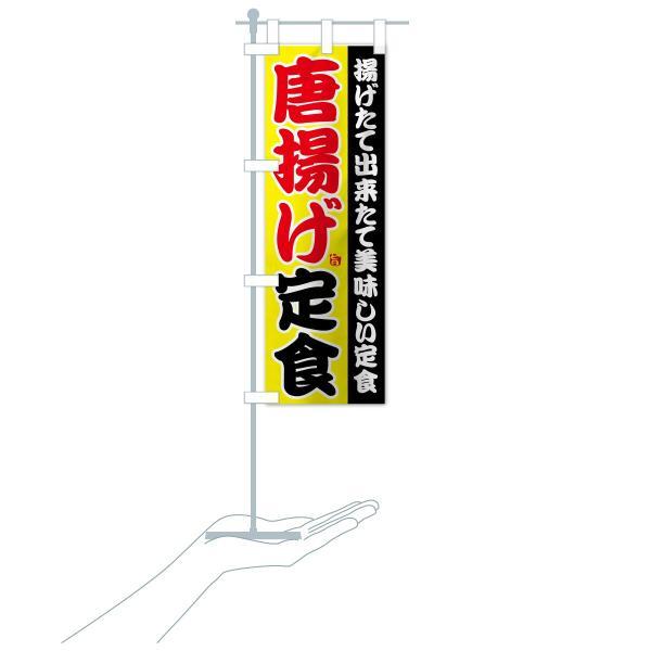 のぼり旗 唐揚げ定食 goods-pro 17
