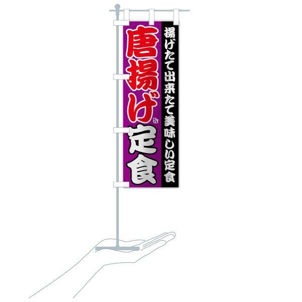 のぼり旗 唐揚げ定食 goods-pro 20