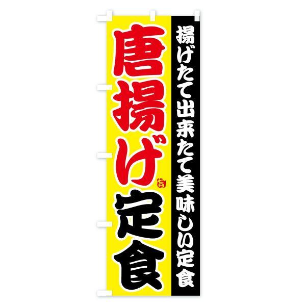 のぼり旗 唐揚げ定食 goods-pro 03