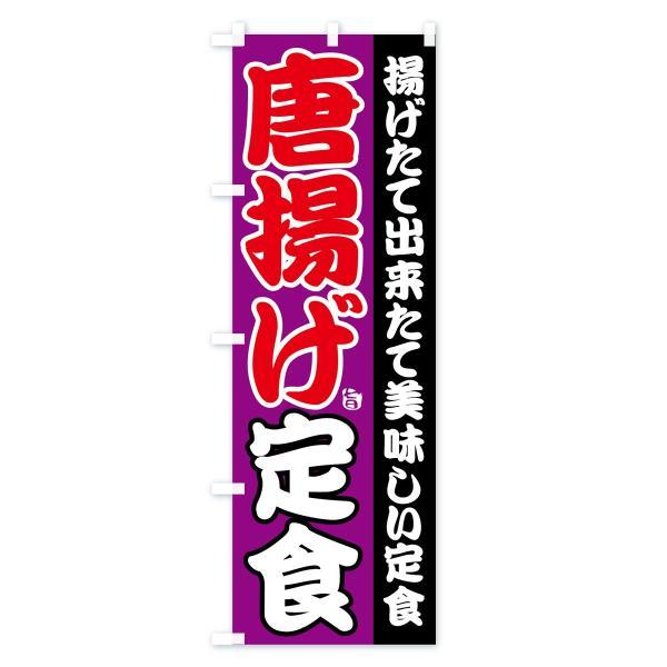 のぼり旗 唐揚げ定食 goods-pro 04